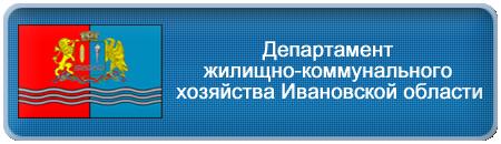 Департамент жилищно-коммунального хозяйства Иваноской области