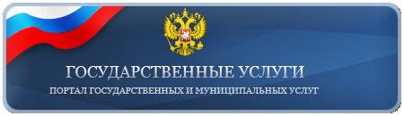 Портал Государственные услуги