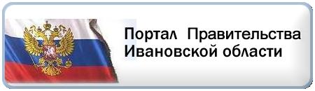 Правительство Иваноской области