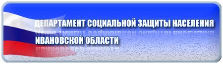 Департамент социальной защиты населения Ивановской области