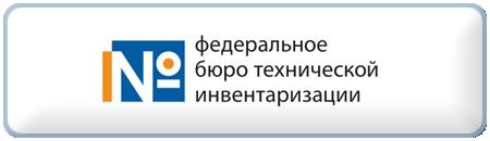 Федеральное бюро технической инвентаризации