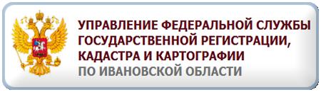 Управление Росреестра по Ивановской области